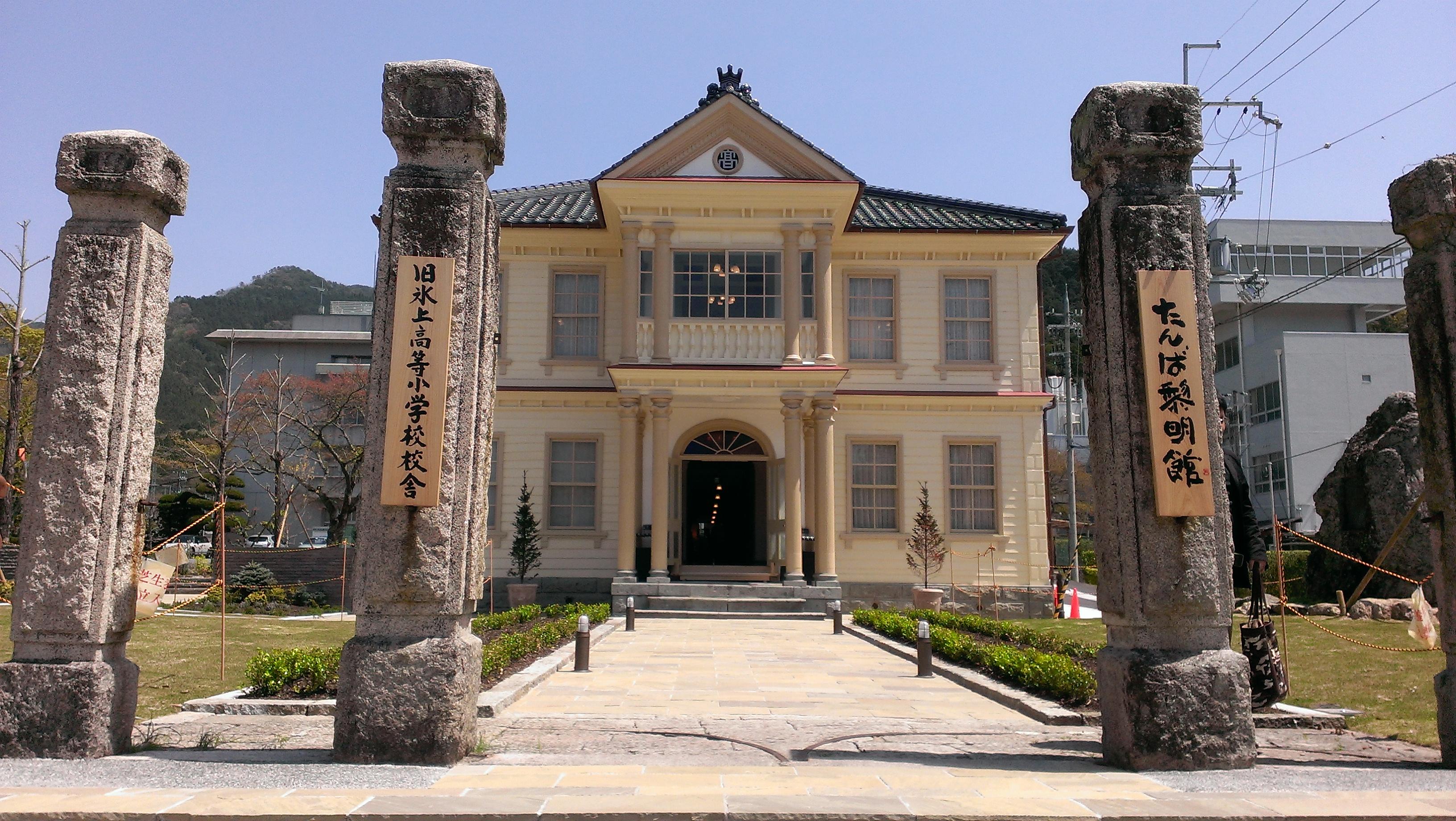 ル・クロ丹波邸に行ってきました
