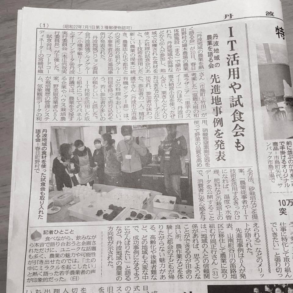 農業×ICTが丹波新聞に掲載されました!