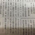 丹波の誇るローカル紙「丹波新聞」に載る