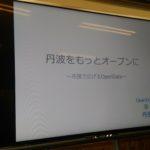 久しぶりのオープンデータカフェを開店!